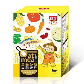廣吉黃金多穀大燕麥片健康榛果1300g