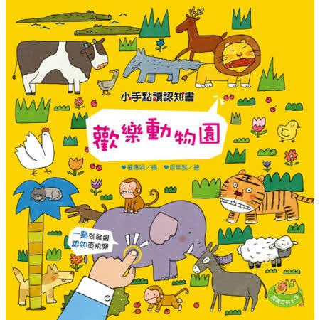 【閣林文創】小手點讀認知書:歡樂動物園