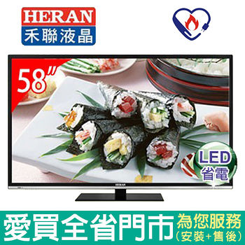 禾聯58吋液晶顯示器HD-58DC7(附視訊盒)含配送到府+標準安裝