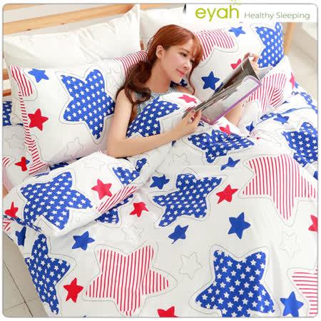【eyah】100%超細纖蜜磨綿雙人加大床包被套四件組-來自星星的你