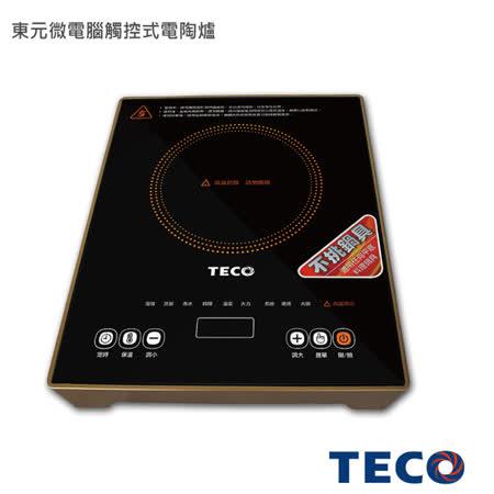 【勸敗】gohappy東元TECO 微電腦觸控電陶爐 XYFYJ576評價永和 太平洋 sogo 百貨