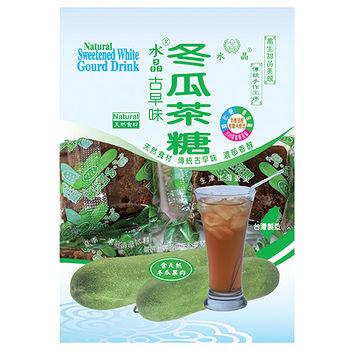 水晶古早味冬瓜茶糖260g/袋