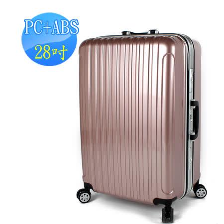 【EASY GO】天行者 28吋 PC鋁框行李箱