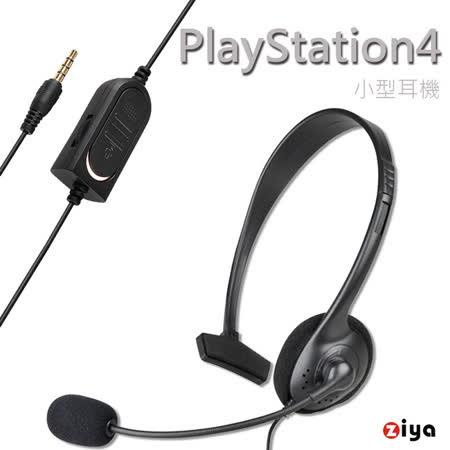 [ZIYA] PS4 專用頭戴式耳機附麥克風 迅雷款