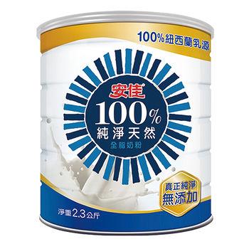 安佳100%純淨天然全脂奶粉2.3kg