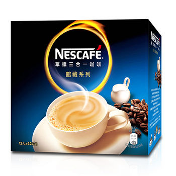 雀巢咖啡三合一館藏系列拿鐵22g*12入/盒