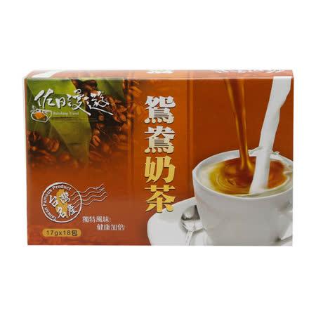 佐日漫遊 鴛鴦奶茶 (18包)