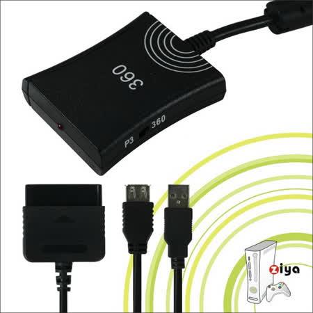 [ZIYA] PS2遊戲手把轉接器 3in1 (PS3/XBOX360/360 slim)