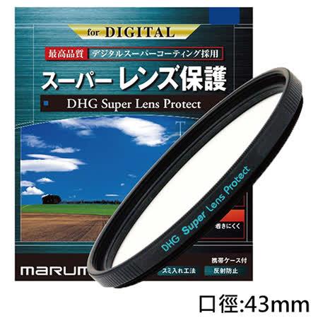 Marumi SUPER DHG多層鍍膜 UV保護鏡(43mm)