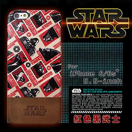 STAR WARS 星際大戰 iPhone 6/6s plus i6s+ 5.5吋 雙料皮革手機殼(紅色黑武士)