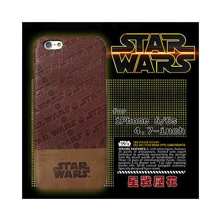 STAR WARS 星際大戰 iPhone 6/6s i6s 4.7吋 雙料皮革手機殼(星戰壓花)