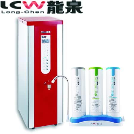 【好物分享】gohappy【LCW 龍泉】數位單熱桌上型開水機+殺菌除鉛生飲機 (LC-026A+LC-R-919)效果如何愛 買 outlet