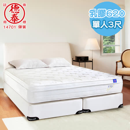 德泰 索歐系列 乳膠620 彈簧床墊-單人