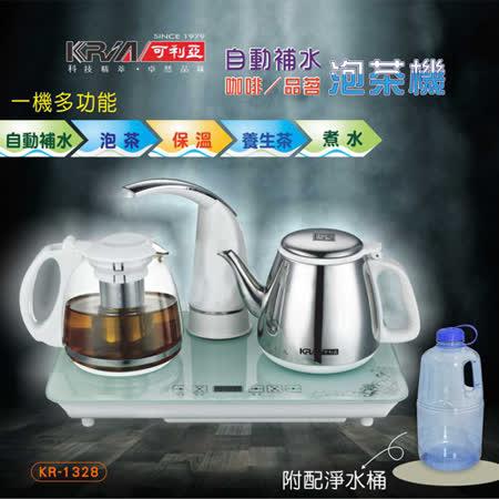 【KRIA可利亞】自動補水多功能品茗泡茶機/咖啡機/電水壺 KR-1326