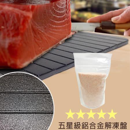 【金利害】快速解凍盤廚房好幫手三入+玫瑰塩300g(台灣MIT)