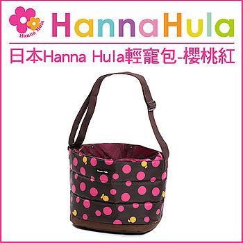 【勸敗】gohappy 購物網日本Hanna Hula輕寵包-櫻桃紅評價怎樣新光 三越 a11