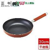 尊品耐磨可用電磁爐不沾平底鍋(30cm)