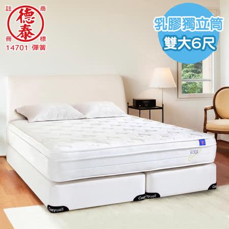 德泰 索歐系列 乳膠獨立筒 彈簧床墊-雙人加大