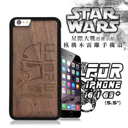 STAR WARS 星際大戰 iPhone 6/6s plus i6s+ 5.5吋 核桃木雷雕手機殼(白兵編號)