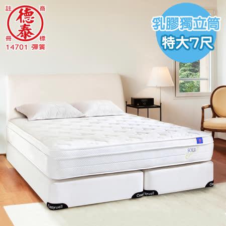 德泰 索歐系列 乳膠獨立筒 彈簧床墊-雙人加大加長
