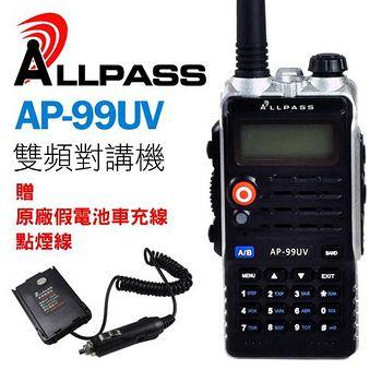 ALLPASS ALLPASS 雙頻對講機 AP-99UV 超輕薄 時尚外觀 雙待機 雙頻 超大功率 送原廠假電