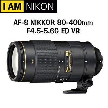 NIKON AF-S NIKKOR 80-400mm f/4.5-5.6 G ED VR (公司貨)-送B+W 77mm XS-PRO MRC UV 多層鍍膜保護鏡
