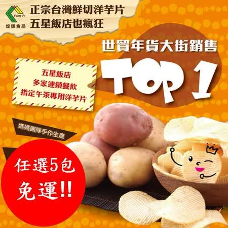 【煌輝食品】100% MIT 媽媽手作洋芋片系列(任選5包)