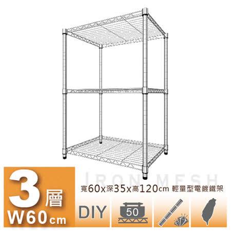 【JR創意生活】輕型三層架 60X35X120cm