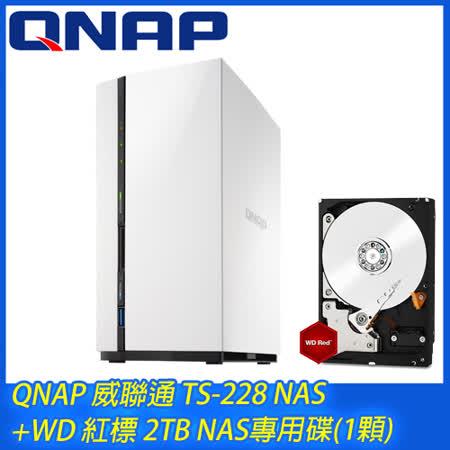 QNAP 威聯通 TS-228 NAS+WD 紅標 2TB NAS專用碟(1顆)