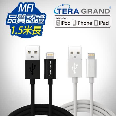 (任選2入) TERA GRAND APPLE認證 Lightning 充電傳輸線 1.5M