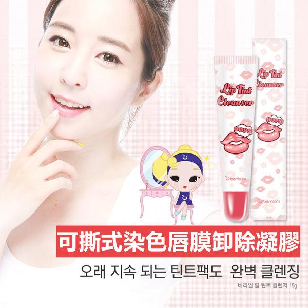 韓國 Berrisom 可撕式染色唇膜卸除凝膠 15g