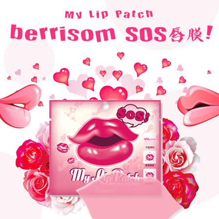 韓國 Berrisom SOS保濕修護唇膜