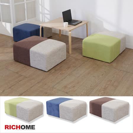 【RICHOME】卡哇伊單人沙發凳-3色