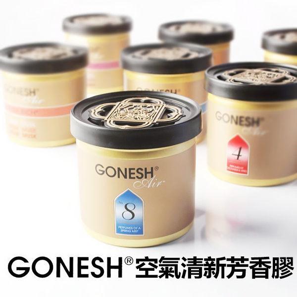 GONESH 空氣清新芳香膠車用香氛罐 78g