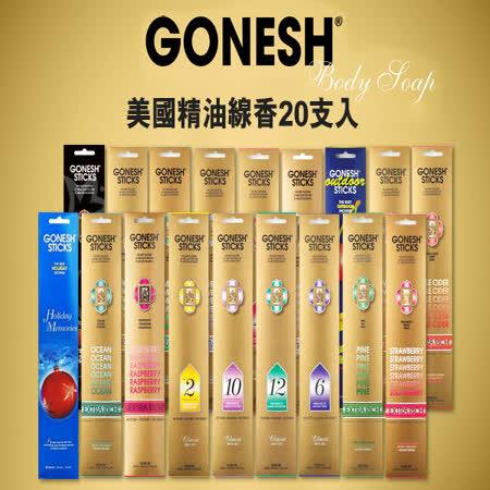 GONESH 美國精油線香品牌多款 20支入