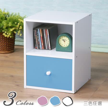 《Homelike》現代風單抽收納櫃(三色可選)
