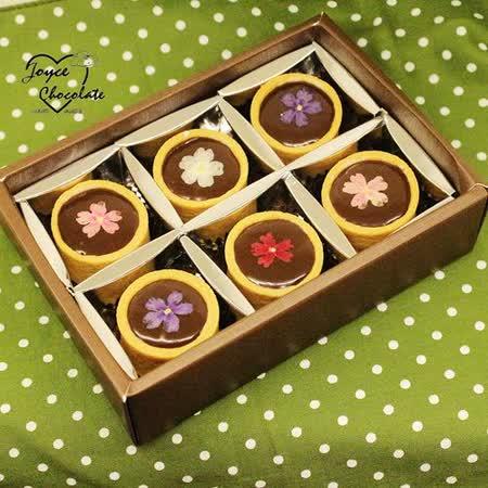 JOYCE巧克力工房-芝櫻伯爵生巧克力塔 【6顆入/盒】