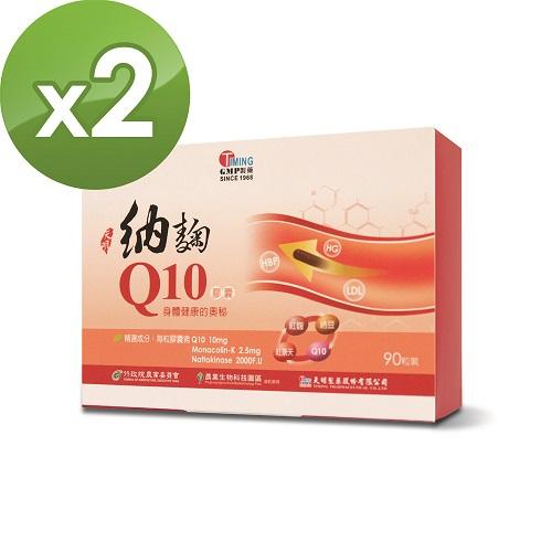 【天明製藥】納麴Q10膠囊(90顆/盒)x2盒組
