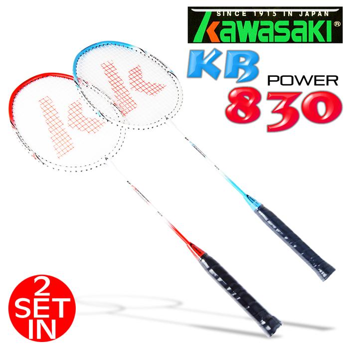 Kawasaki KB 830 鋁合金超值羽球拍(一組二支)
