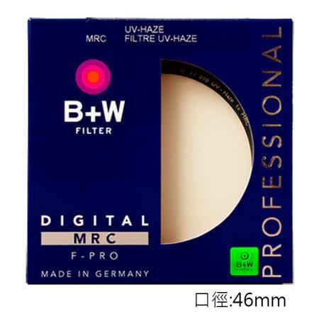 B+W 010 UV-Haze MRC多層鍍膜保護鏡(46mm/公司貨)