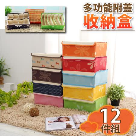 多功能附蓋收納盒12件組高檔品質~6、8、18格~內衣褲~襪子~領帶~衣物收納~