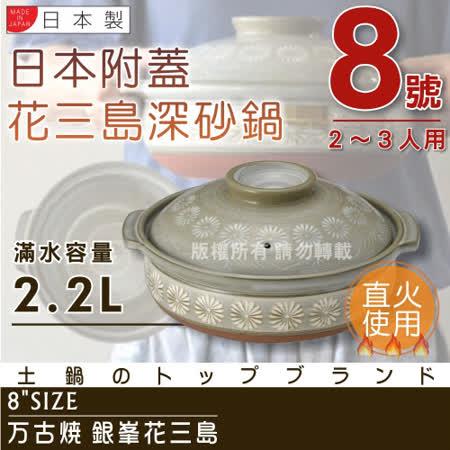 【真心勸敗】gohappy快樂購【萬古燒】日本製Ginpo銀峯花三島耐熱砂鍋-8號(適用2~3人)效果愛 買 退貨