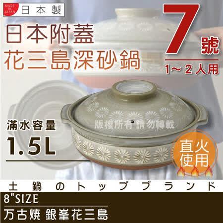 【勸敗】gohappy 購物網【萬古燒】日本製Ginpo銀峯花三島耐熱砂鍋-7號(適用1~2人)好用嗎台北 愛 買
