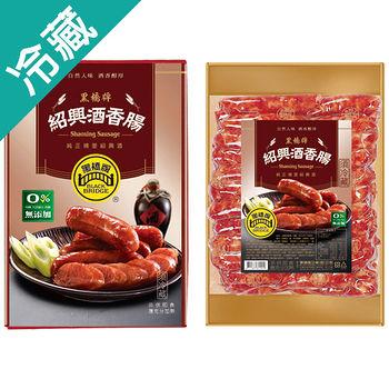 黑橋牌紹興酒香腸禮盒900g/盒