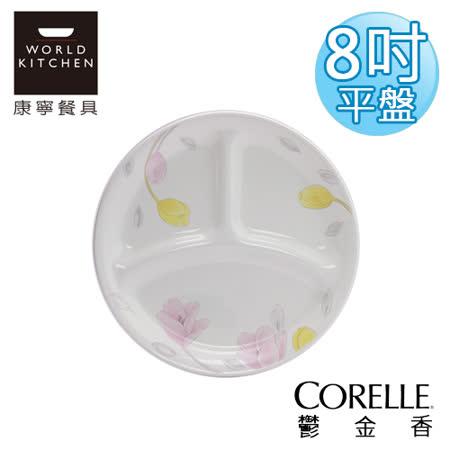 【美國康寧 CORELLE】鬱金香8吋分隔盤-385EC