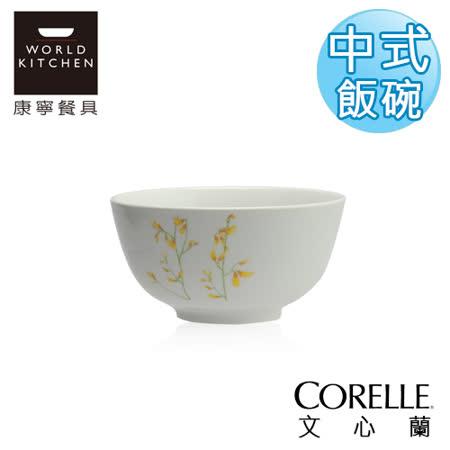【美國康寧 CORELLE】文心蘭日式陶瓷中式碗(日本製)-409KE