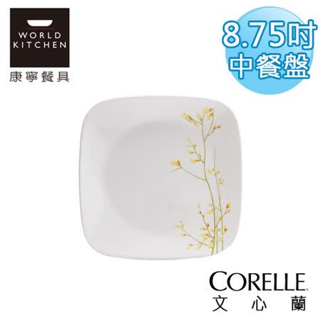 【美國康寧 CORELLE】文心蘭方型8.75吋中餐盤(午餐盤)-2211KE
