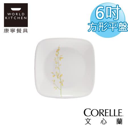 【美國康寧 CORELLE】文心蘭方型麵包奶油盤(早餐.點心盤)-2206KE