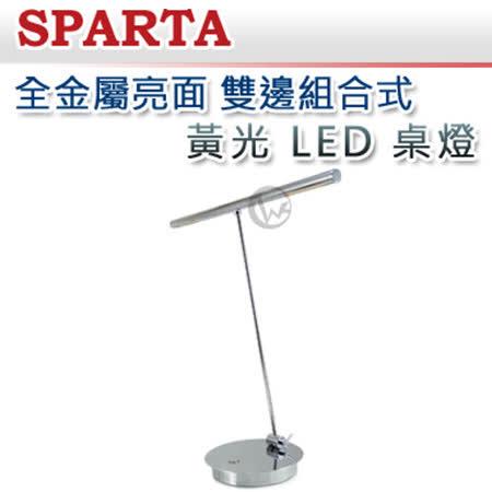 SPARTA 全金屬亮面 雙邊組合式 黃光 LED 桌燈