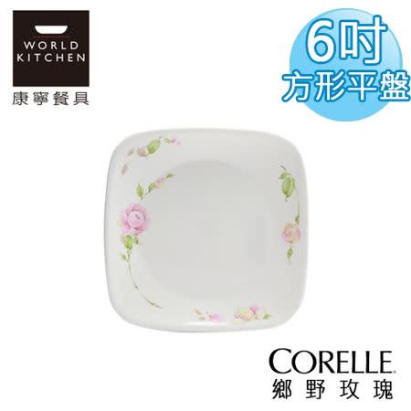 【美國康寧 CORELLE】鄉野玫瑰麵包奶油盤(早餐.點心盤)-2206RSLP